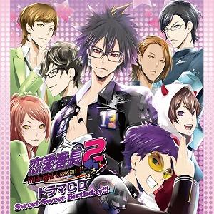 「恋愛番長2 MidnightLesson!!! ドラマCD Sweet Sweet Birthday!!!」発売!_e0025035_19161762.jpg