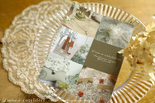 制作日和* 新しいカード&materials..._e0073946_18554773.jpg