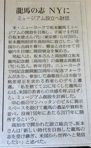 坂本龍馬財団シンポジューム@高知 _f0088456_154549.jpg