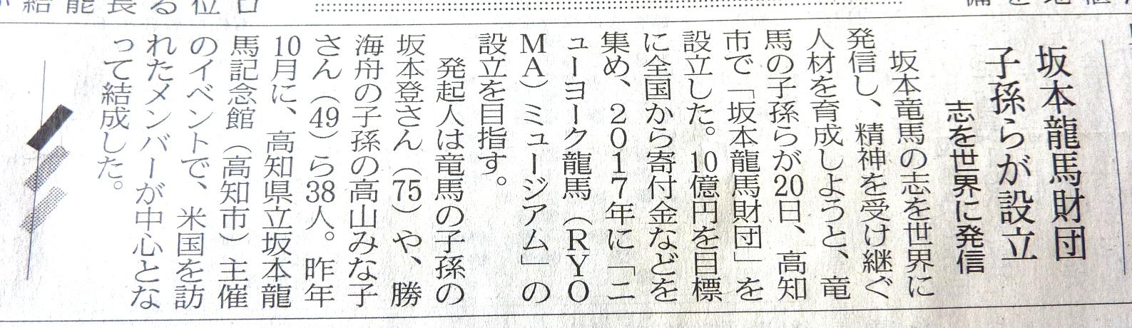 坂本龍馬財団シンポジューム@高知 _f0088456_162674.jpg