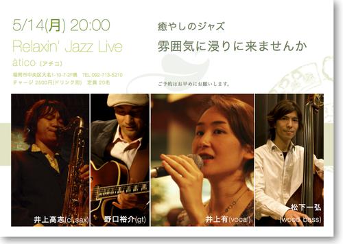 2012年5月のライブスケジュール_f0230569_13728.jpg