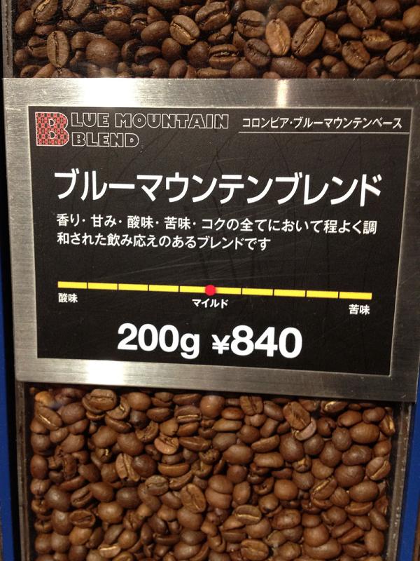 コーヒー 倍に薄めて飲んでいるのでどれも美味しい気がする_a0160581_1105281.jpg