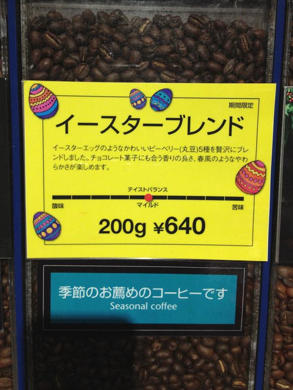 コーヒー 倍に薄めて飲んでいるのでどれも美味しい気がする_a0160581_14384381.jpg
