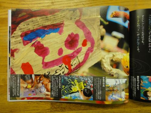 「芸術士のいる保育所」など充実した活動報告書_e0201681_21282356.jpg