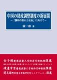 華人学者の著書 著名学術誌『アジア経済』で高い評価_d0027795_750457.jpg