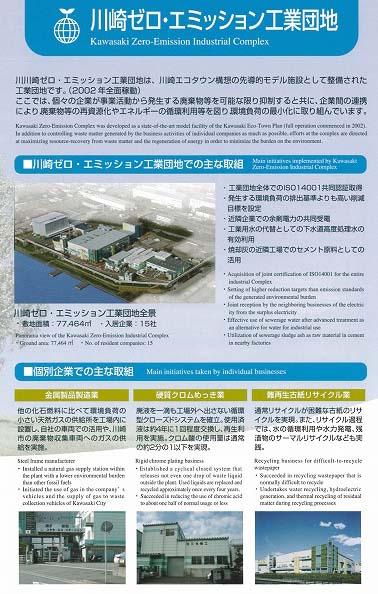 川崎ゼロ・エミッション工業団地と富士市の産業政策_f0141310_8193819.jpg