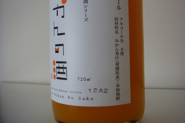 みかんのお酒_a0186034_8122782.jpg