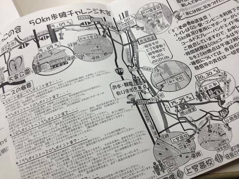 50km歩行_d0085634_14373917.jpg
