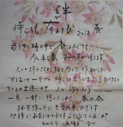 f0181251_1710191.jpg