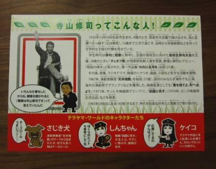 寺山修司記念館パンフレット&クイズラリーできました。_f0228652_215379.jpg