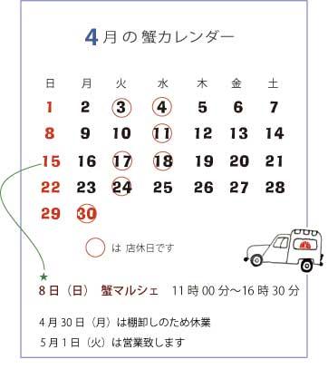 4月の蟹カレンダー_a0044064_19303913.jpg