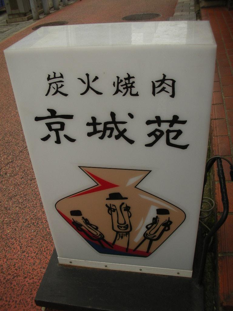 新潟市 古町 炭火焼肉 京城苑_c0187684_13285389.jpg