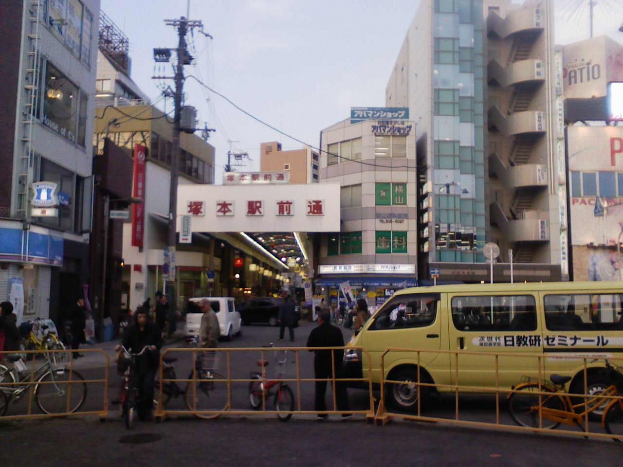 久しぶり「塚本駅前漂流」味わいの街!_c0061686_7283857.jpg
