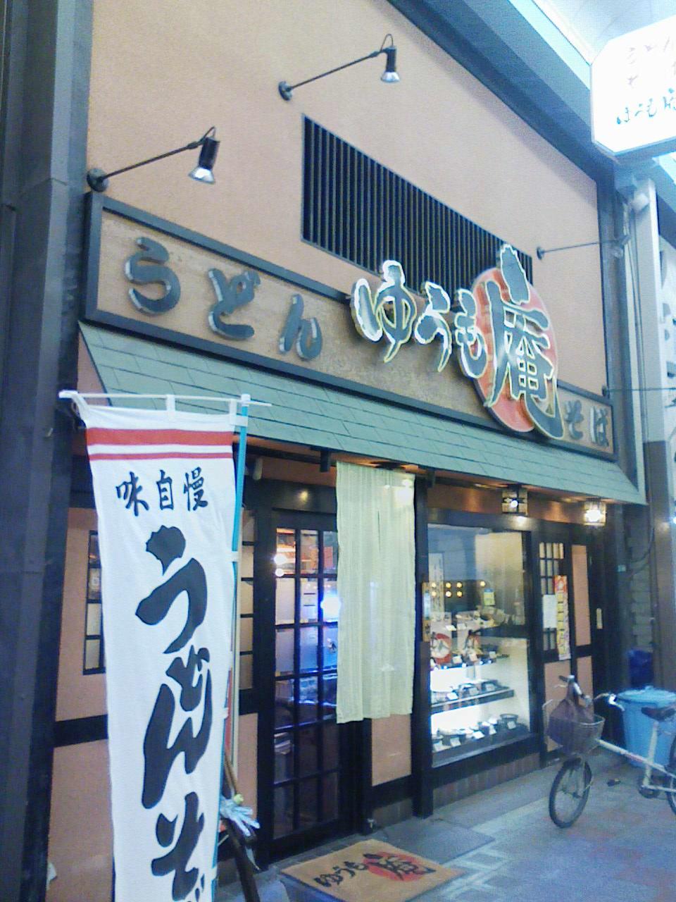 久しぶり「塚本駅前漂流」味わいの街!_c0061686_7302827.jpg