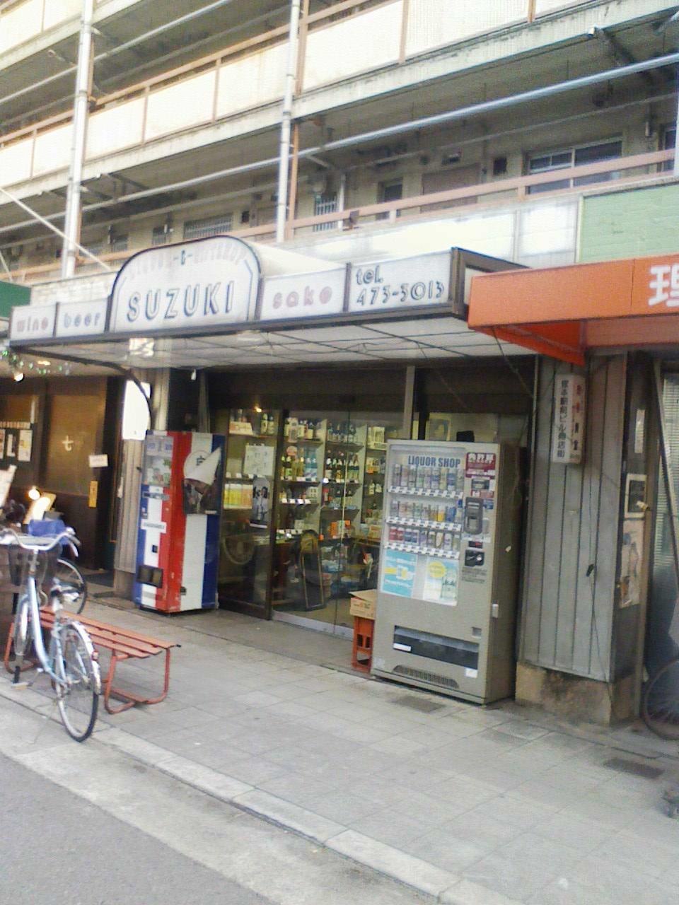久しぶり「塚本駅前漂流」味わいの街!_c0061686_747521.jpg