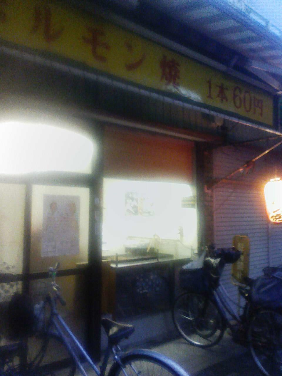 久しぶり「塚本駅前漂流」味わいの街!_c0061686_749192.jpg