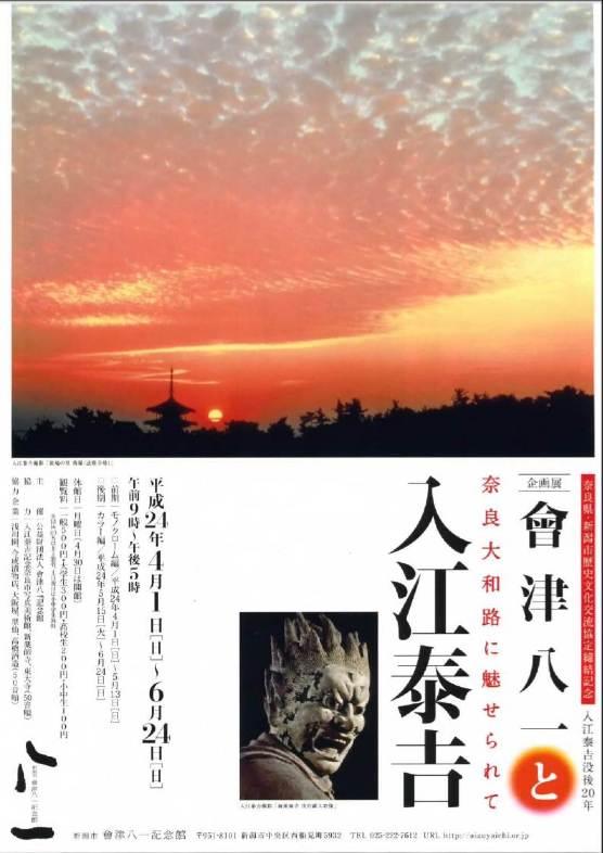 和のテイスト。藤崎浩子さんお勧めです!!_e0046190_23292186.jpg