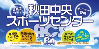 一般社団法人 秋田県サッカー協会キッズ委員会_e0272194_0384082.jpg