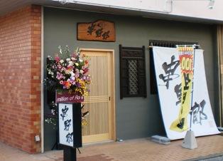 『串野郎』オープン!_f0163105_1112174.jpg