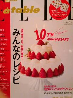 雑誌「エル・アターブル」の10周年記念号でカレーパン……_c0033210_23433089.jpg