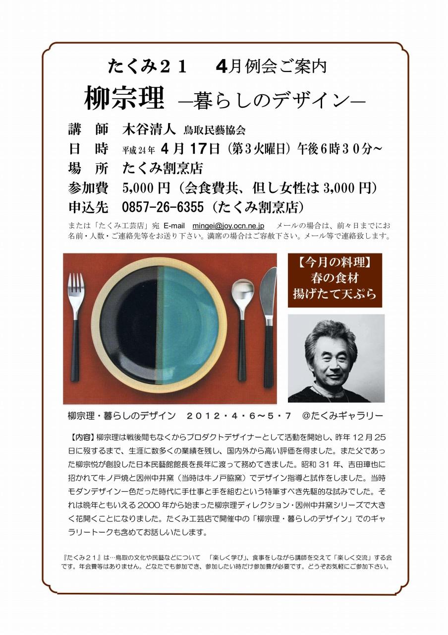 たくみ21 4月例会 柳宗理―暮らしのデザイン―_f0197821_2331338.jpg