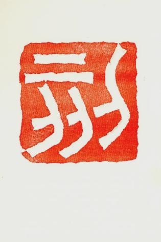 1689)「刻(トキヲキザム) 日章堂印房篆刻実演&販売 実演:酒井博史」大丸札幌7階 4月4日(水)~4月10日(火)_f0142432_064592.jpg