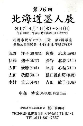 1690)「第26回 北海道墨人展」 市民ギャラリー 4月4日(水)~4月8日(日) _f0142432_1147386.jpg