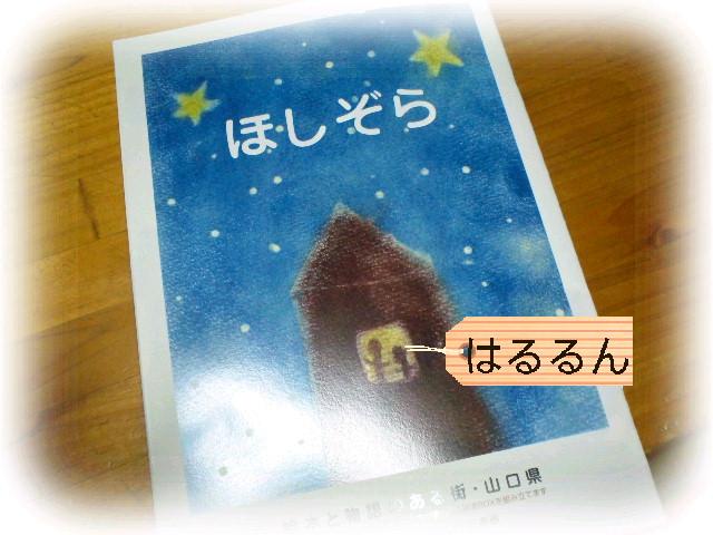 絵本「ほしぞら」_f0183846_22144666.jpg