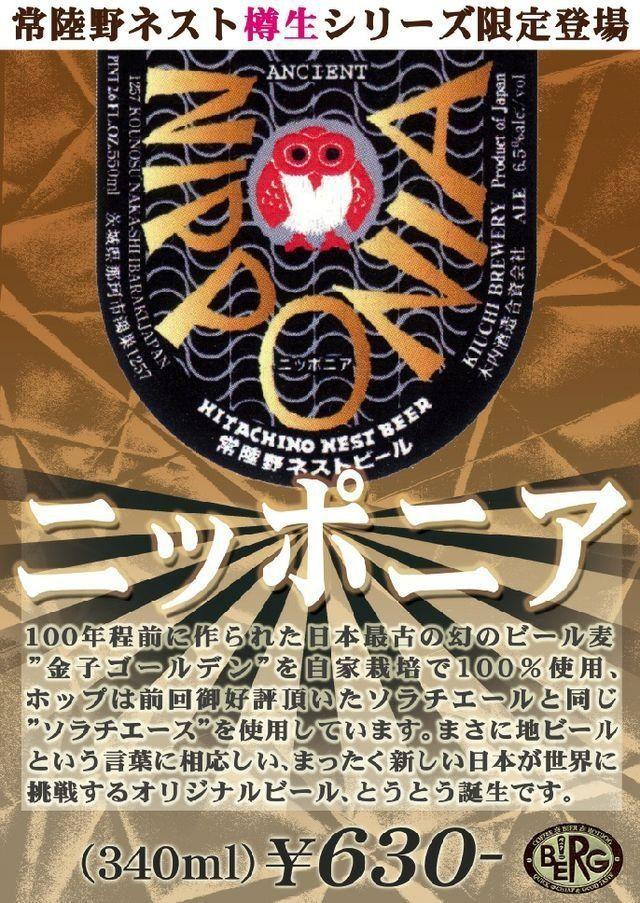 【常陸野ネスト】一年半ぶり♪ニッポニア登場! #beer_c0069047_22155242.jpg
