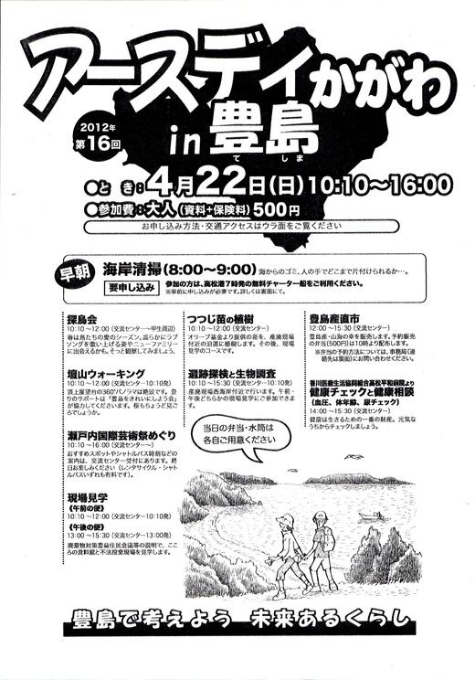 香川の産廃問題 豊島汚染土 受け入れもめる。6 #大津#otsu #shiga_b0242956_1736983.jpg