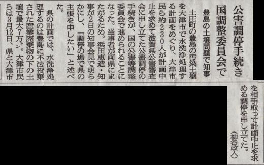 香川の産廃問題 豊島汚染土 受け入れもめる。6 #大津#otsu #shiga_b0242956_840195.png