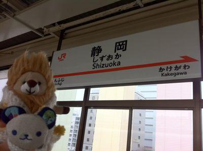 静岡のレポ!_c0186460_1604161.jpg