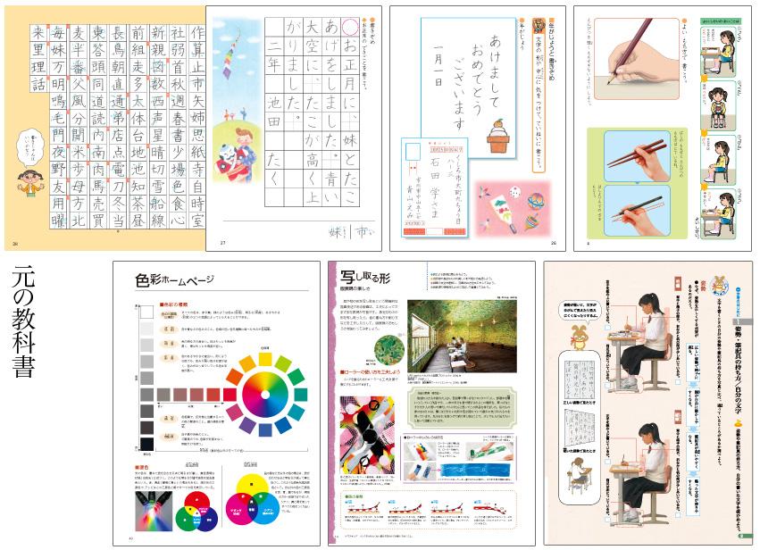 拡大教科書、今年は白黒反転版も制作。_c0167961_17495398.jpg