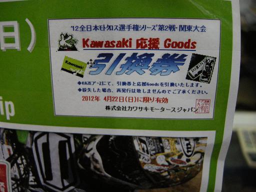 4月22日の全日本 チケットありますよ~♪_f0062361_2143340.jpg
