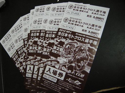 4月22日の全日本 チケットありますよ~♪_f0062361_2144796.jpg