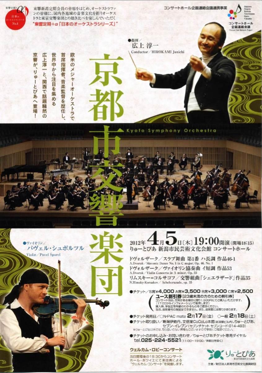 京都市交響楽団の夜。_e0046190_1140872.jpg