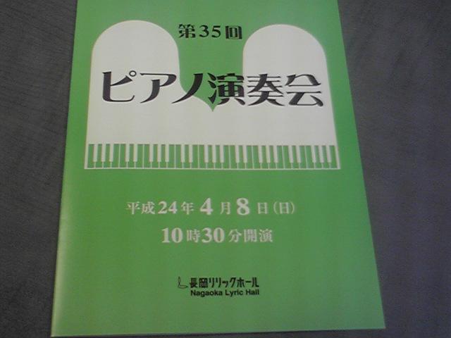 京都市交響楽団の夜。_e0046190_12202277.jpg