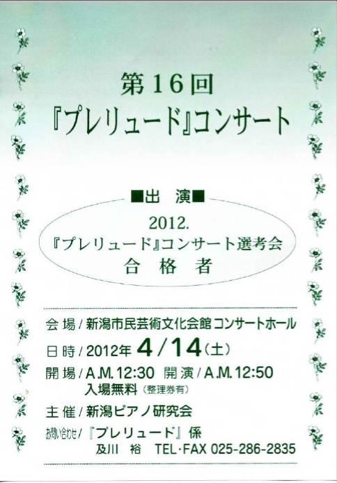 京都市交響楽団の夜。_e0046190_12241950.jpg