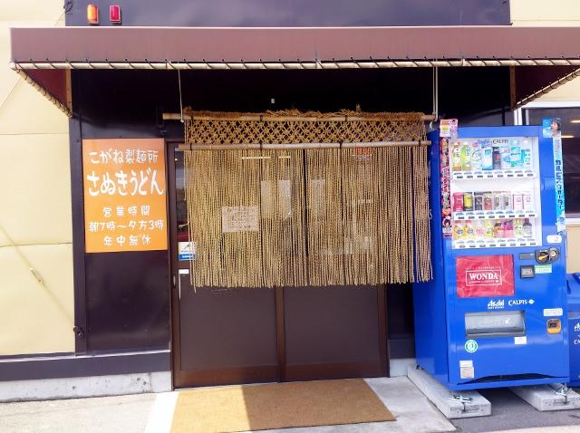 さぬきうどん・こがね製麺所_b0083801_23304085.jpg