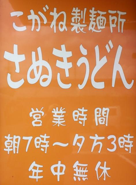 さぬきうどん・こがね製麺所_b0083801_23321188.jpg