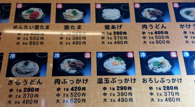さぬきうどん・こがね製麺所_b0083801_2334265.jpg