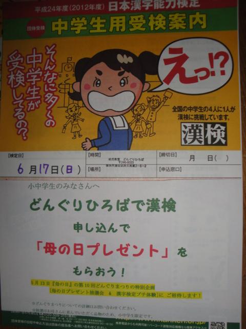 今年の漢字検定、受付中!_b0177103_1895045.jpg