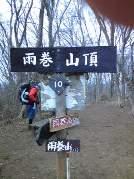 雨巻山へ_e0231720_22215427.jpg