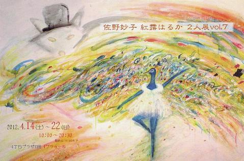 1710) 「佐野妙子 紅露はるか・2人展 vol.7」 4プラ 4月14日(土)~4月22日(日)_f0142432_8115714.jpg