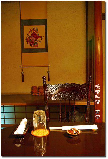 琉球料理 美栄_f0012154_20415266.jpg