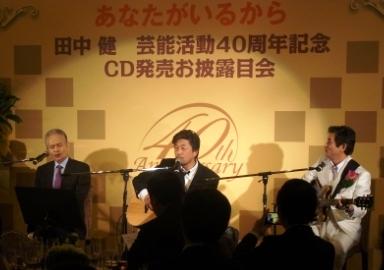 豪華な顔ぶれの田中健さん「芸能生活40周年記念・CD発売お披露目会」_a0138976_16501197.jpg
