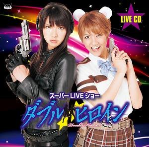 「ダブルヒロイン  スーパーLIVE ショー」の CD が遂に登場!_e0025035_9224061.jpg