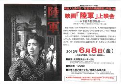 大日本帝国陸軍・激怒の映画「陸軍」6月に上映_c0024539_1924464.jpg