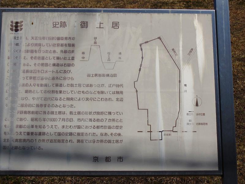 京都の御土居跡(おどいあと)-その2_e0237645_7583213.jpg