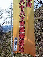 枡形山(岡山県鏡野町)_b0156456_1833867.jpg